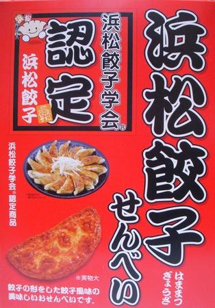 浜松餃子せんべい