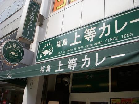 福島上等カレー